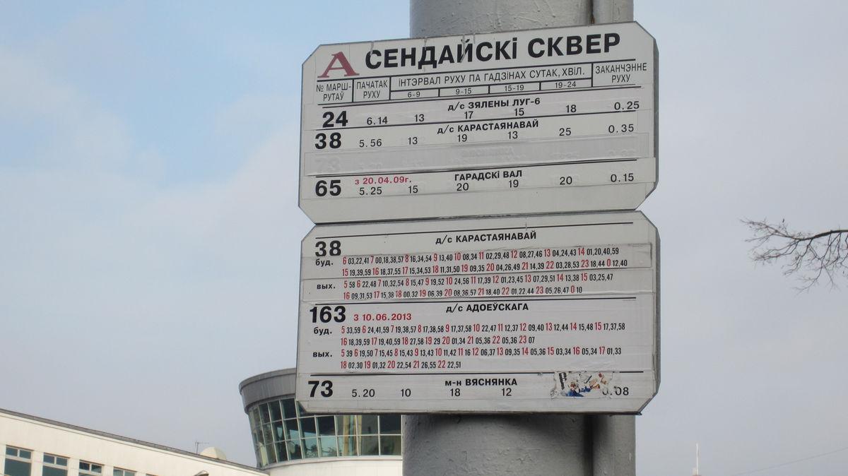 Расписание транспорта понятное.