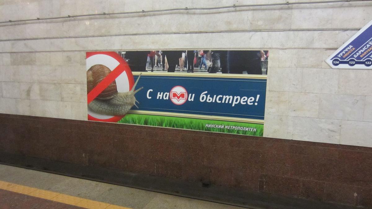 В метро рекламируют метро.