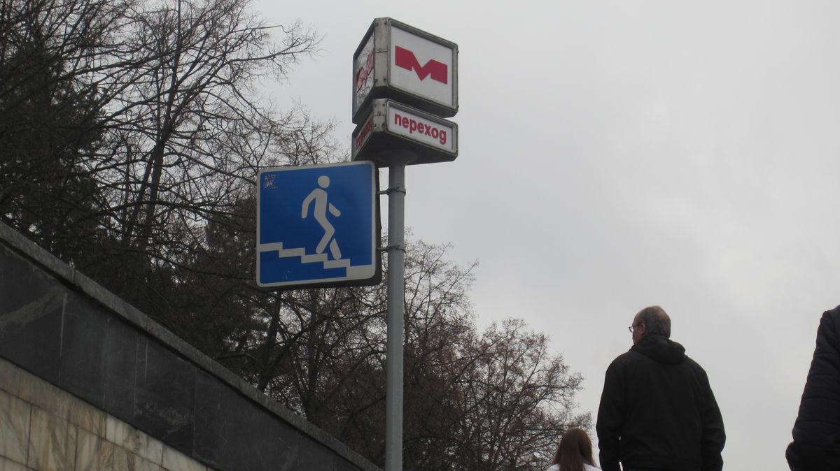 Логотип метро.